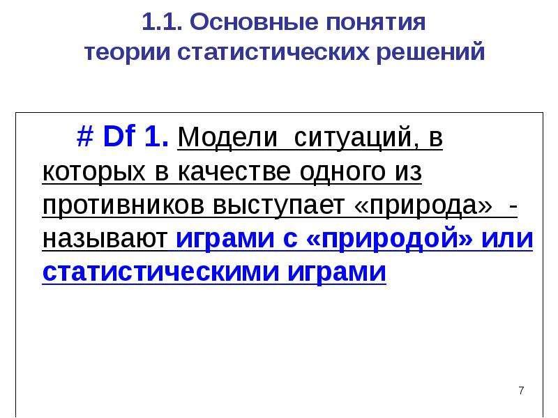 1. 1. Основные понятия теории статистических решений # Df 1. Модели ситуаций, в которых в качестве о