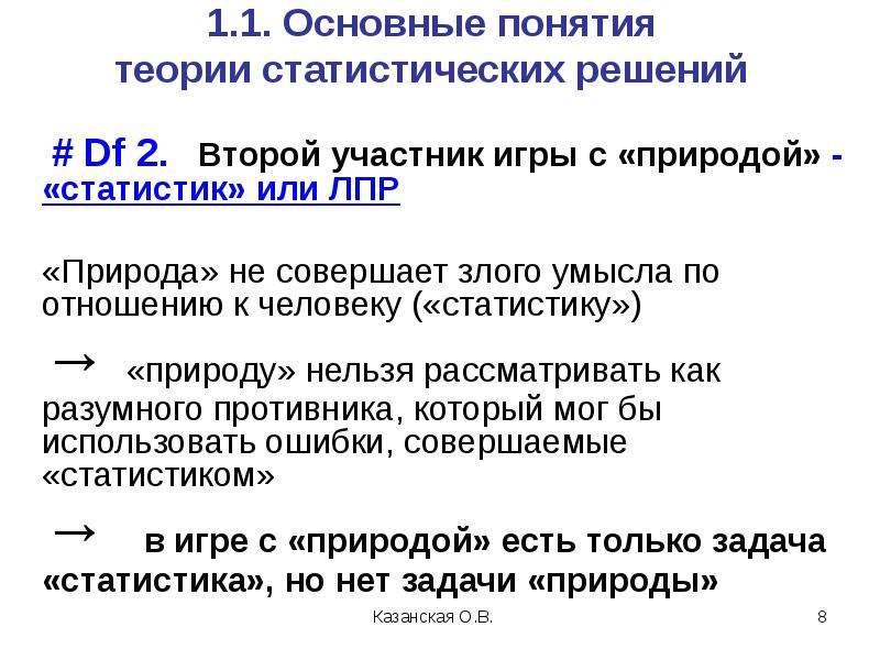 1. 1. Основные понятия теории статистических решений # Df 2. Второй участник игры с «природой» - «ст