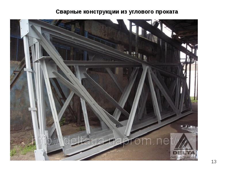 Чертеж узла металлической строительной фермы, слайд 13