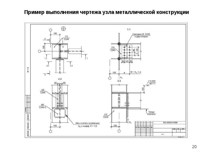 Чертеж узла металлической строительной фермы, слайд 20