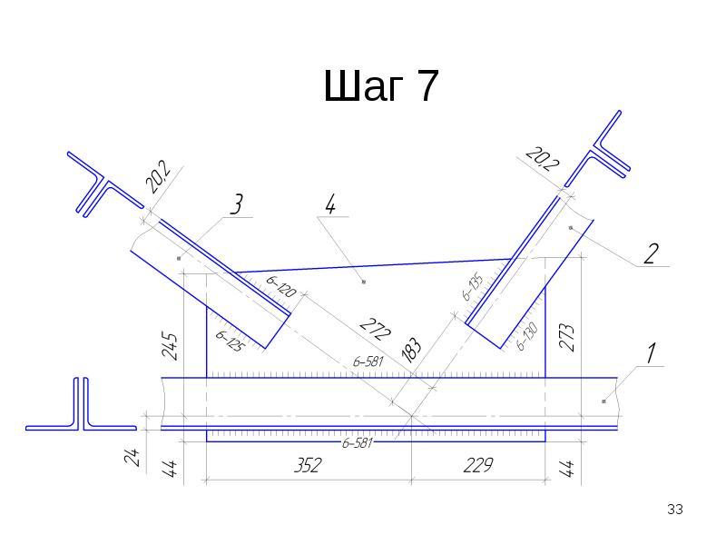 Чертеж узла металлической строительной фермы, слайд 33