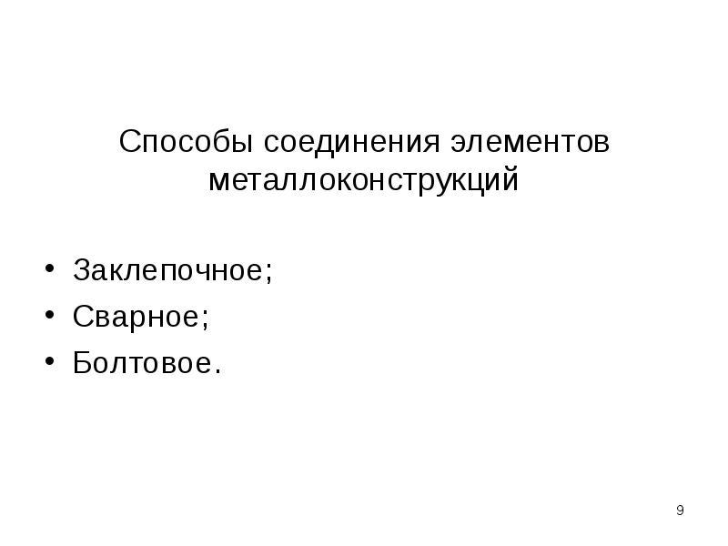 Способы соединения элементов металлоконструкций Заклепочное; Сварное; Болтовое.