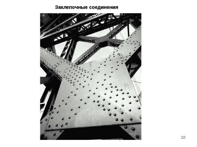 Чертеж узла металлической строительной фермы, слайд 10