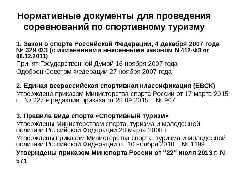 Презентация Нормативные документы для проведения соревнований по спортивному туризму