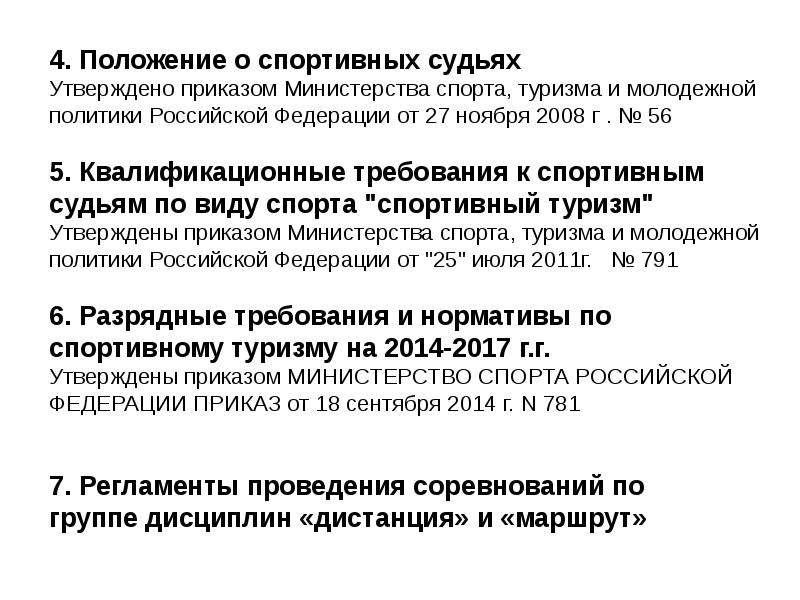 4. Положение о спортивных судьях Утверждено приказом Министерства спорта, туризма и молодежной полит
