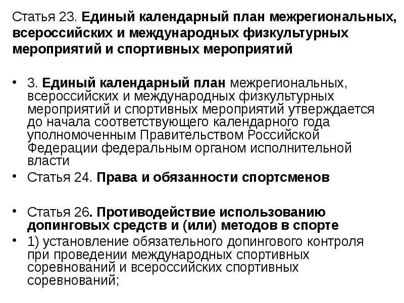 Статья 23. Единый календарный план межрегиональных, всероссийских и международных физкультурных меро