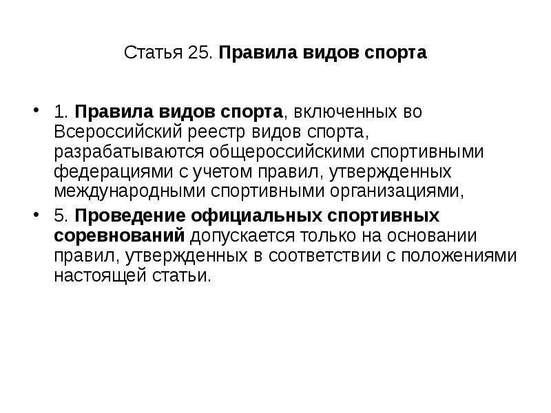 Статья 25. Правила видов спорта 1. Правила видов спорта, включенных во Всероссийский реестр видов сп