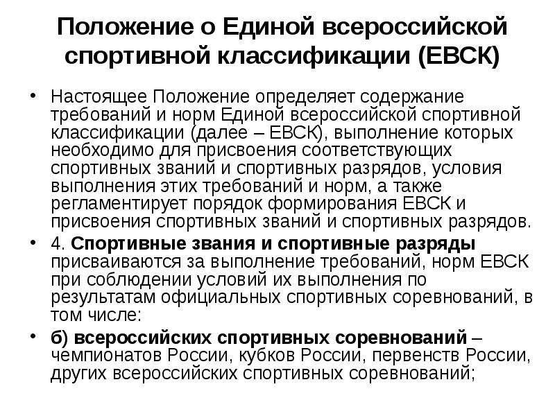 Положение о Единой всероссийской спортивной классификации (ЕВСК) Настоящее Положение определяет соде