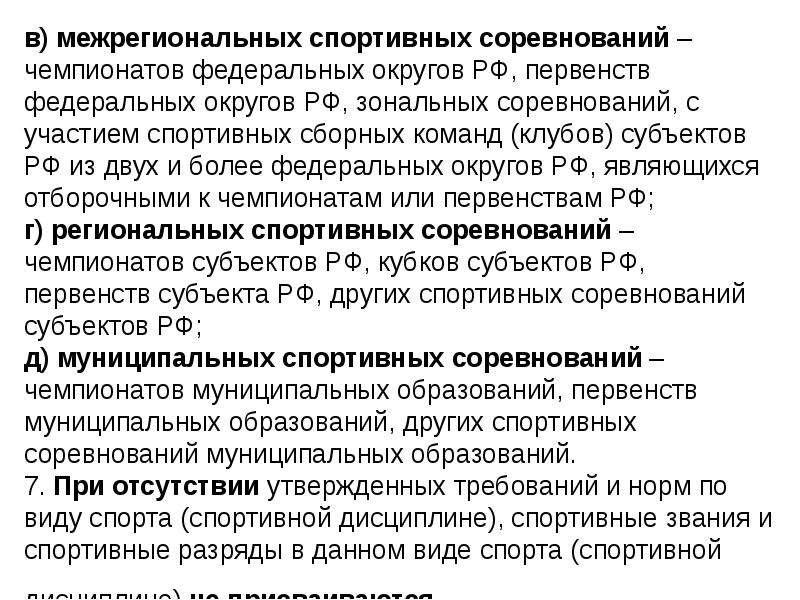 в) межрегиональных спортивных соревнований – чемпионатов федеральных округов РФ, первенств федеральн