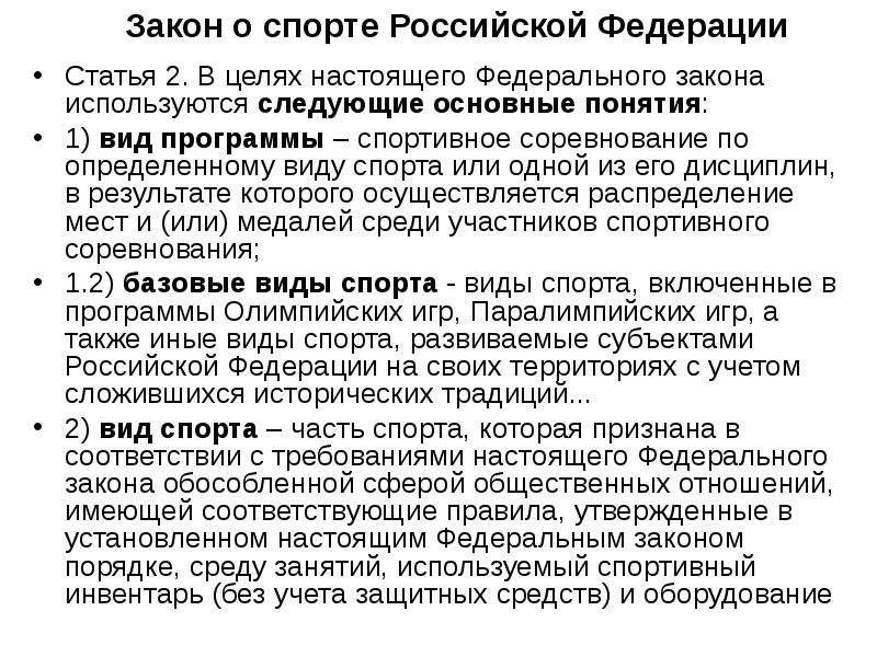 Закон о спорте Российской Федерации Статья 2. В целях настоящего Федерального закона используются сл