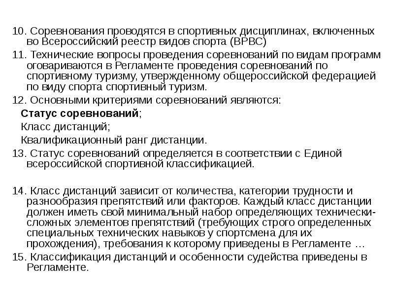 10. Соревнования проводятся в спортивных дисциплинах, включенных во Всероссийский реестр видов спорт