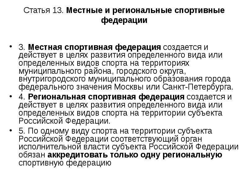 Статья 13. Местные и региональные спортивные федерации 3. Местная спортивная федерация создается и д