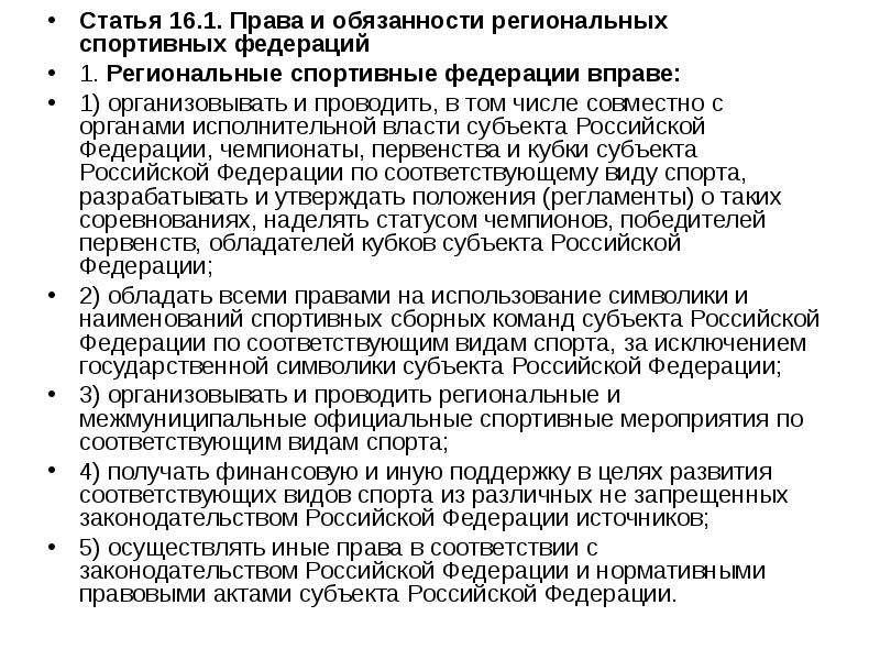 Статья 16. 1. Права и обязанности региональных спортивных федераций 1. Региональные спортивные федер