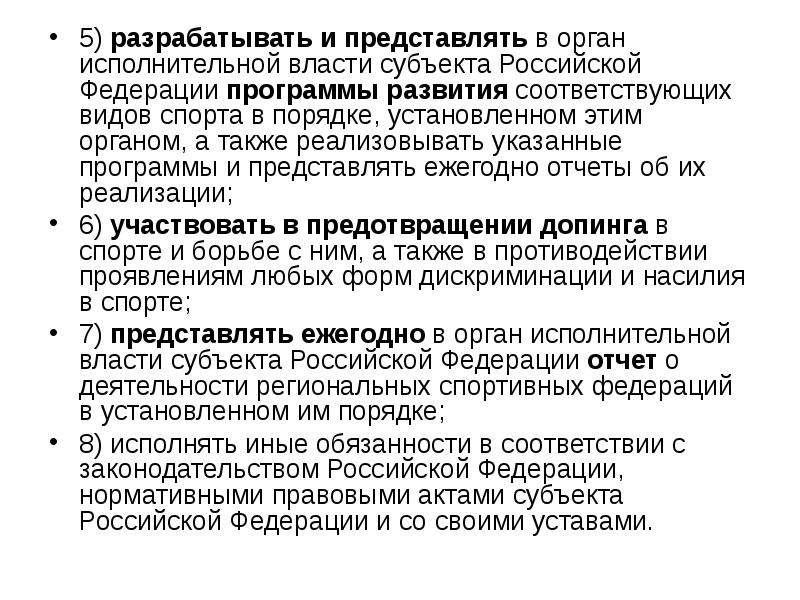 5) разрабатывать и представлять в орган исполнительной власти субъекта Российской Федерации программ