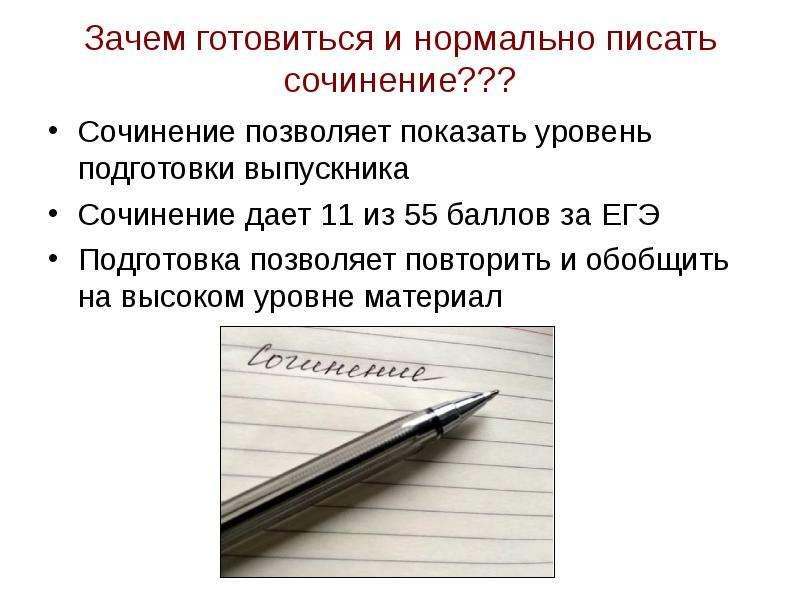 Презентация Подготовка к ЕГЭ, написание сочинения