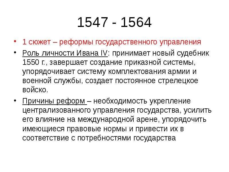 1547 - 1564 1 сюжет – реформы государственного управления Роль личности Ивана IV: принимает новый су