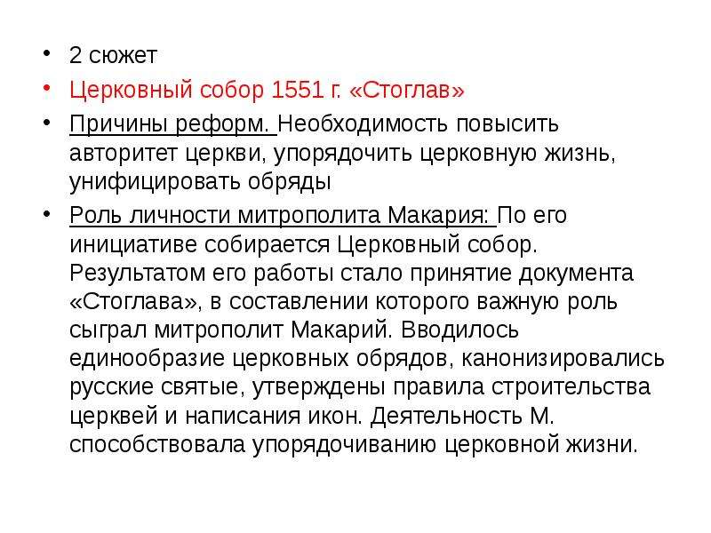 2 сюжет 2 сюжет Церковный собор 1551 г. «Стоглав» Причины реформ. Необходимость повысить авторитет ц