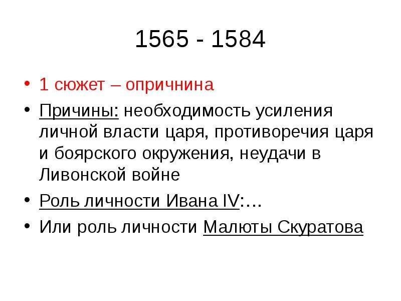 1565 - 1584 1 сюжет – опричнина Причины: необходимость усиления личной власти царя, противоречия цар