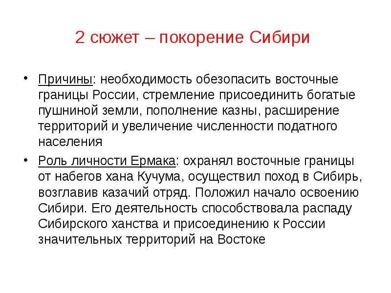 2 сюжет – покорение Сибири Причины: необходимость обезопасить восточные границы России, стремление п