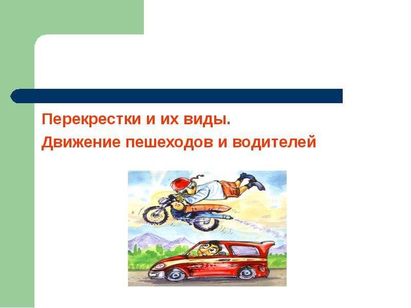 Презентация Перекрестки и их виды. Движение пешеходов и водителей