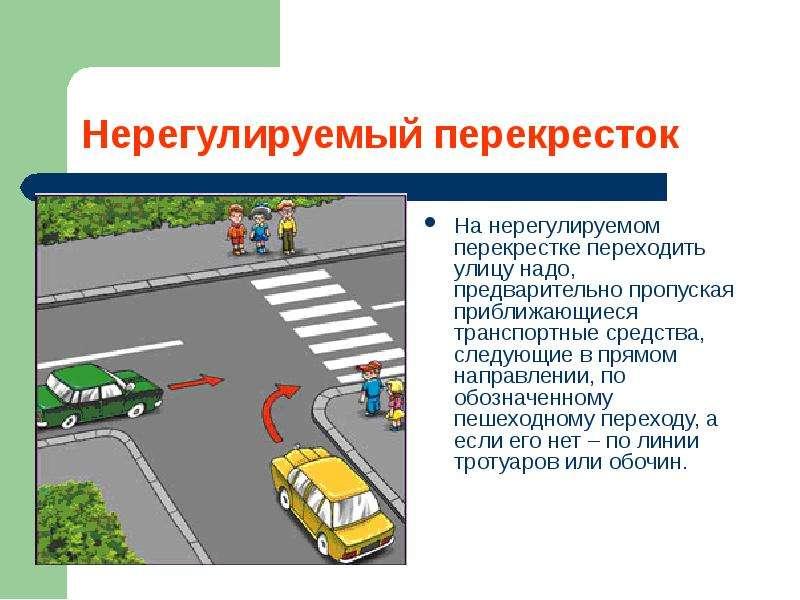 На нерегулируемом перекрестке переходить улицу надо, предварительно пропуская приближающиеся транспо
