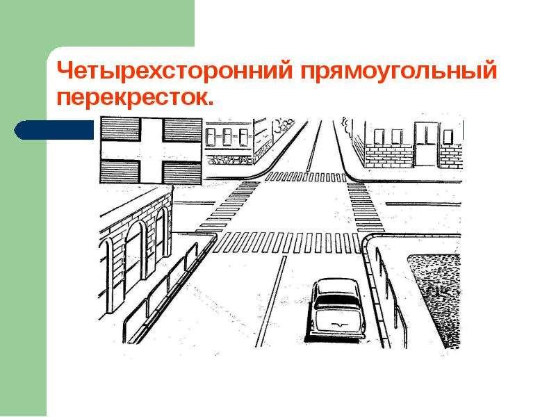 Перекрестки и их виды. Движение пешеходов и водителей, слайд 4