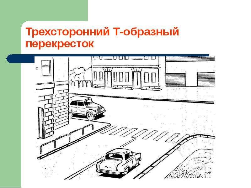 Перекрестки и их виды. Движение пешеходов и водителей, слайд 6