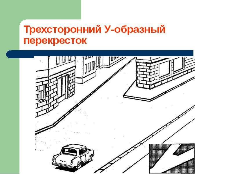 Перекрестки и их виды. Движение пешеходов и водителей, слайд 7