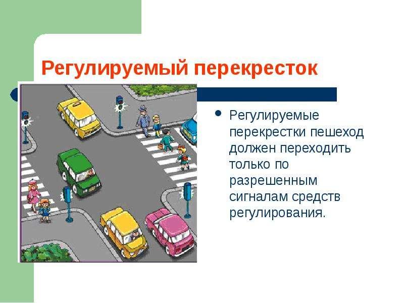 Регулируемые перекрестки пешеход должен переходить только по разрешенным сигналам средств регулирова