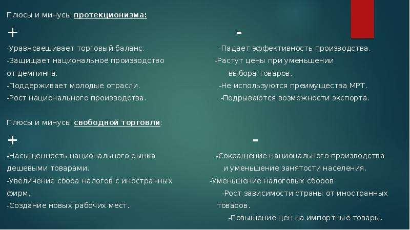 сапожки многонациональность в россии плюсы и минусы мнение