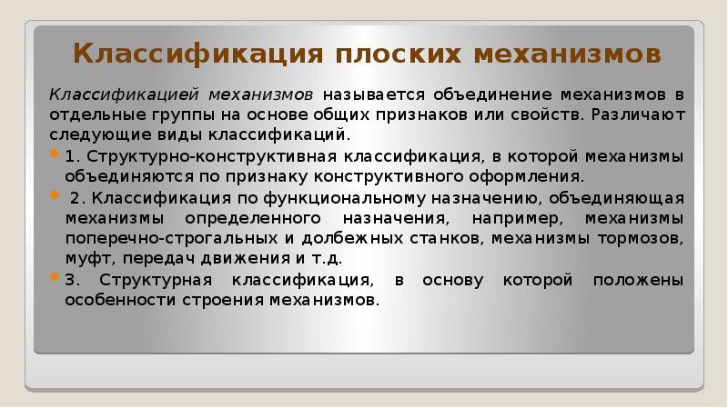 Презентация Классификация плоских механизмов