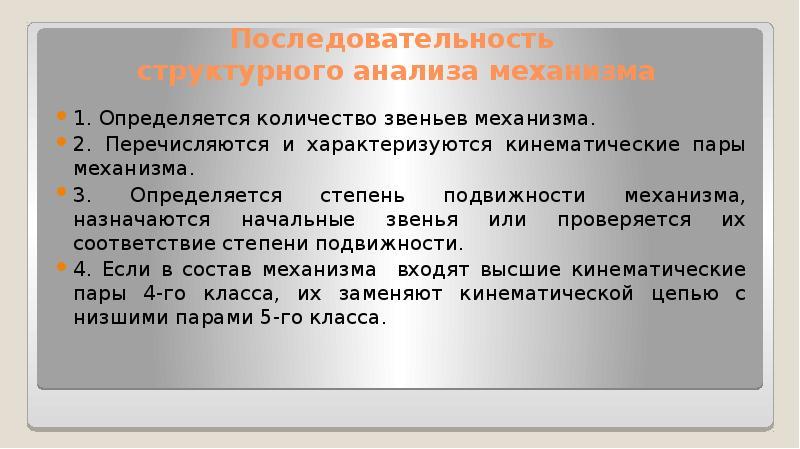 Последовательность структурного анализа механизма 1. Определяется количество звеньев механизма. 2. П