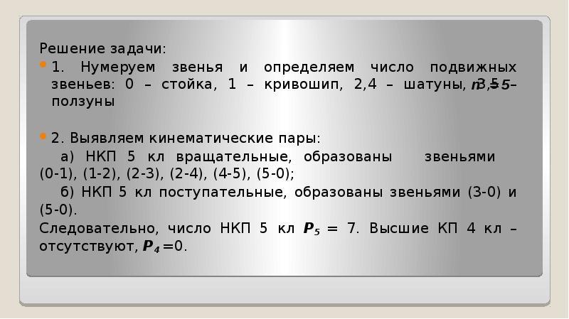 Решение задачи: Решение задачи: 1. Нумеруем звенья и определяем число подвижных звеньев: 0 – стойка,