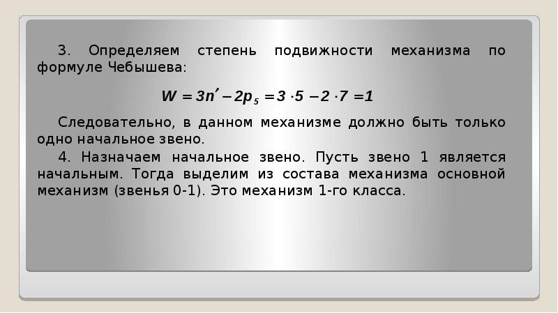 3. Определяем степень подвижности механизма по формуле Чебышева: 3. Определяем степень подвижности м