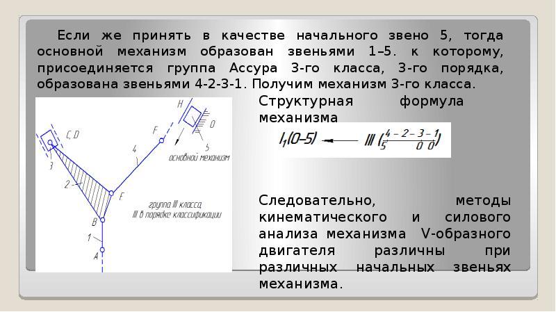 Если же принять в качестве начального звено 5, тогда основной механизм образован звеньями 1–5. к кот