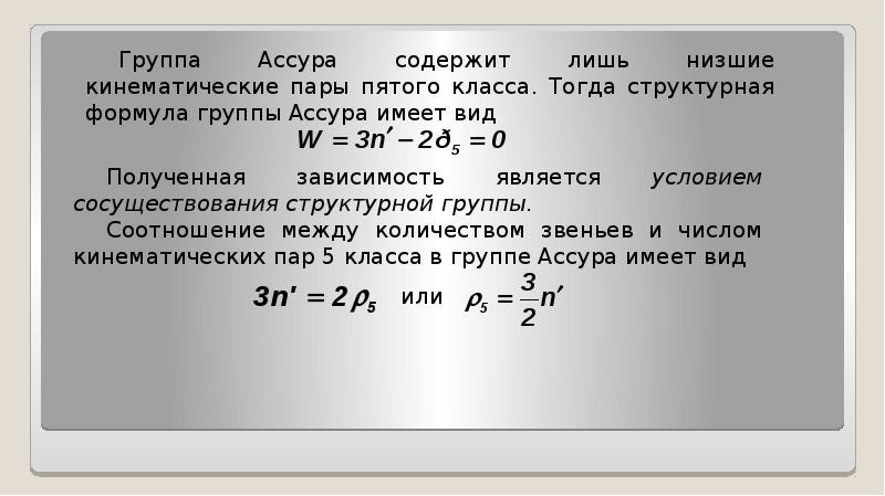 Классификация плоских механизмов, слайд 8