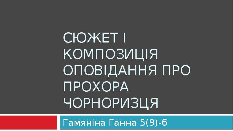Сюжет і композиція оповідання про Прохора Чорноризця