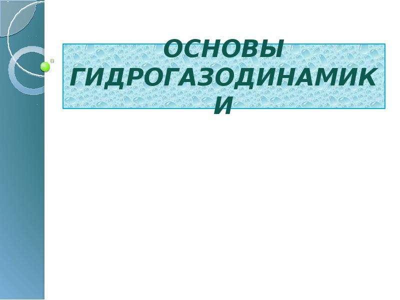 Презентация Основы гидрогазодинамики