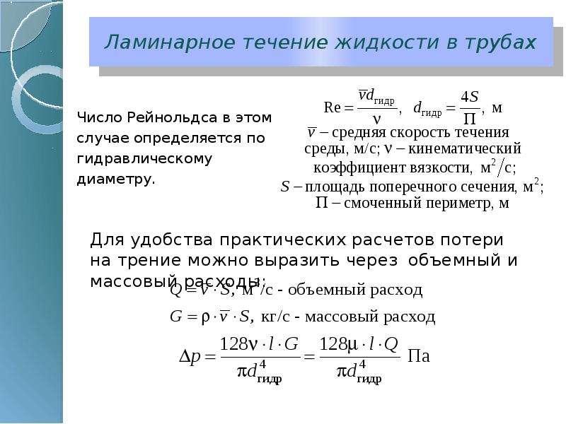 Ламинарное течение жидкости в трубах Число Рейнольдса в этом случае определяется по гидравлическому