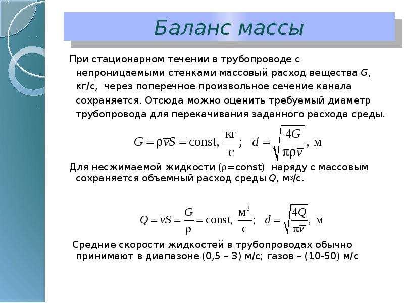 Баланс массы При стационарном течении в трубопроводе c непроницаемыми стенками массовый расход вещес
