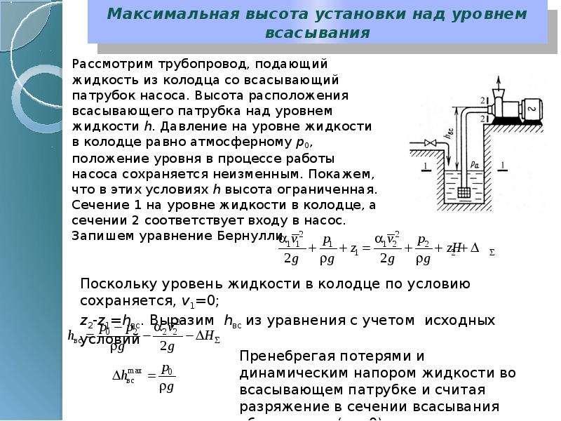 Максимальная высота установки над уровнем всасывания Рассмотрим трубопровод, подающий жидкость из ко