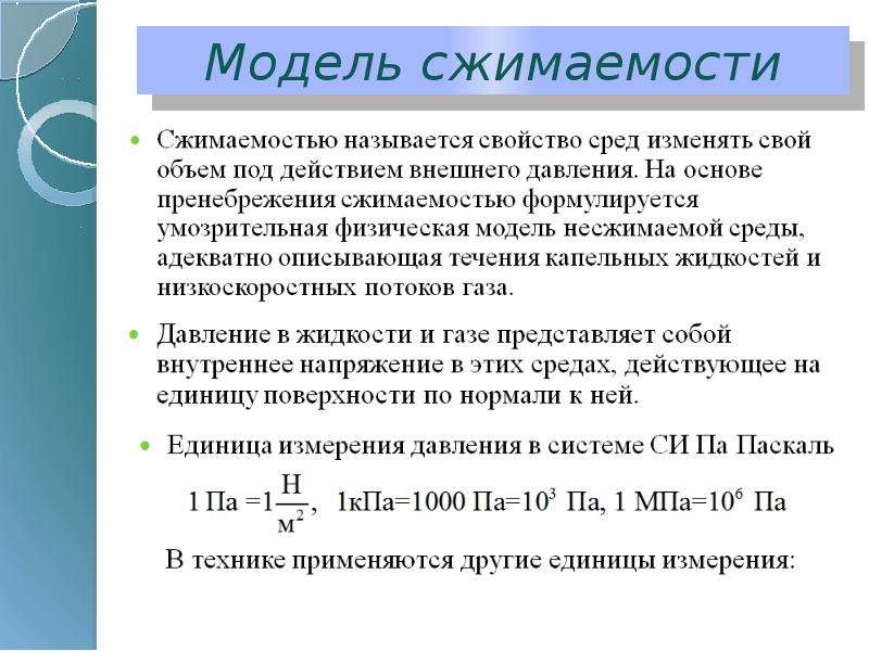Модель сжимаемости