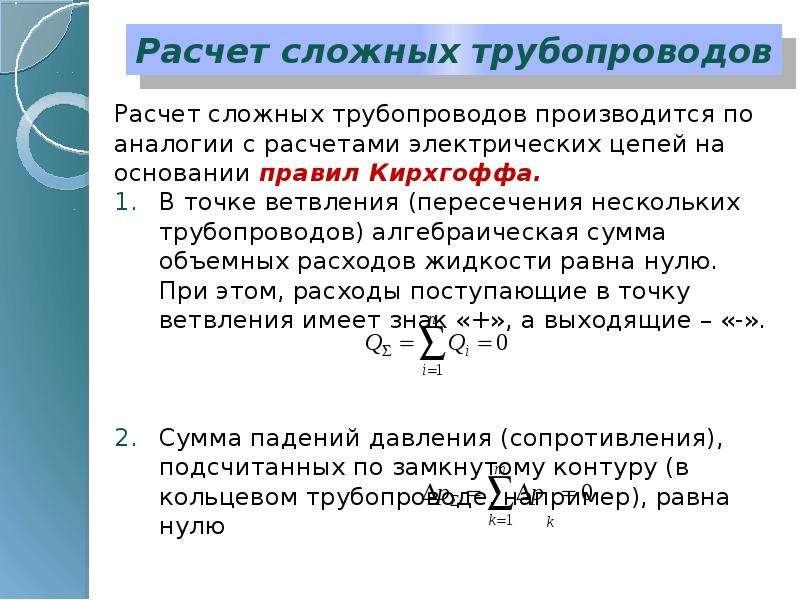 Расчет сложных трубопроводов Расчет сложных трубопроводов производится по аналогии с расчетами элект