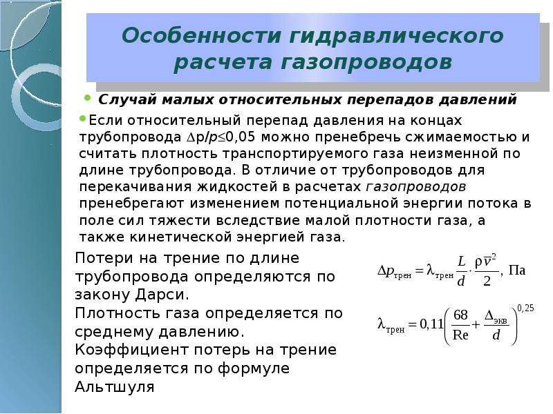 Особенности гидравлического расчета газопроводов Случай малых относительных перепадов давлений Если