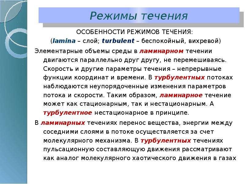 Режимы течения ОСОБЕННОСТИ РЕЖИМОВ ТЕЧЕНИЯ: (lamina – слой; turbulent – беспокойный, вихревой) Элеме