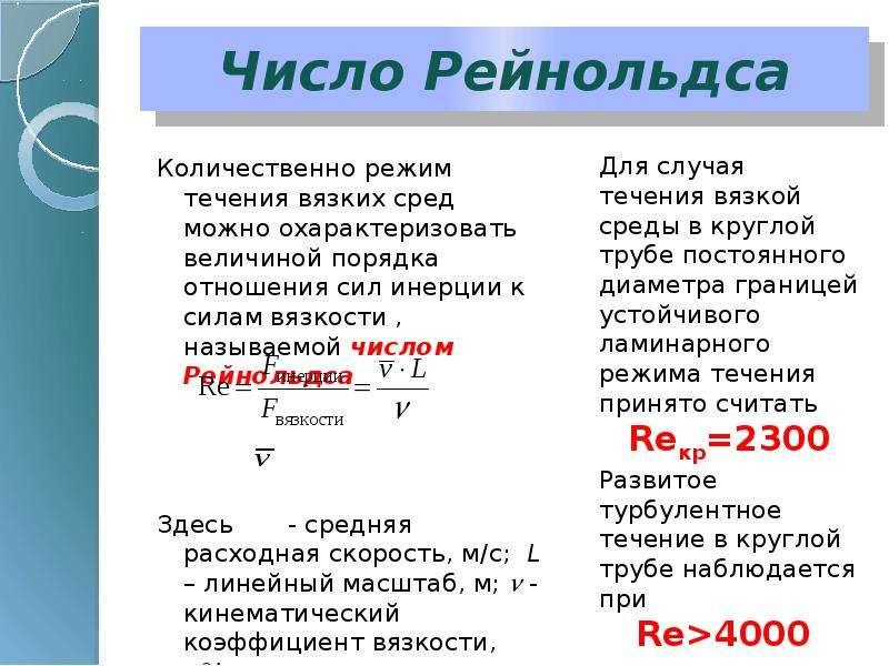 Число Рейнольдса Количественно режим течения вязких сред можно охарактеризовать величиной порядка от