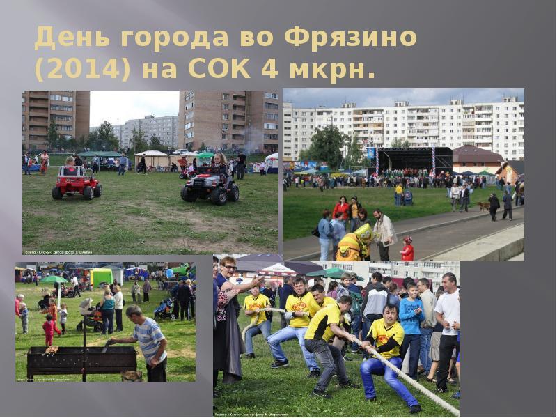День города во Фрязино (2014) на СОК 4 мкрн.