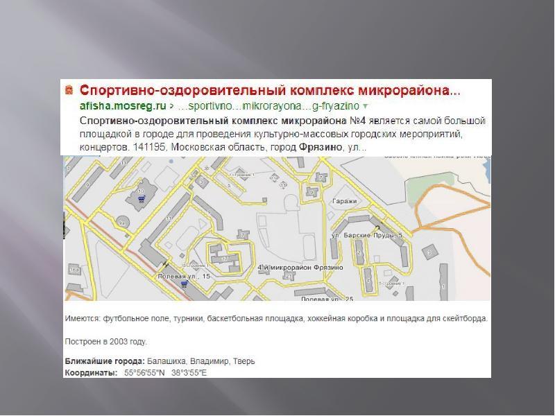 Жителям Фрязино. Формирование благоприятной городской среды, слайд 16
