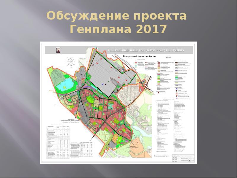 Обсуждение проекта Генплана 2017