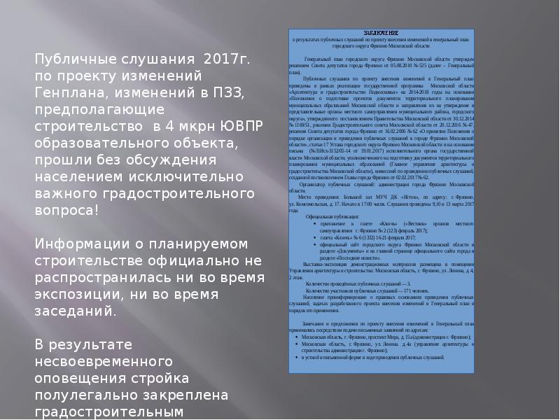 Жителям Фрязино. Формирование благоприятной городской среды, слайд 25